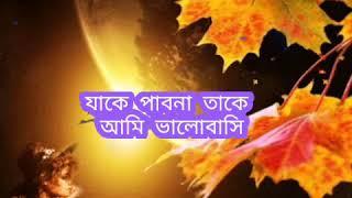 Ja ka pabona taka ami kano jani na valo basi (bengali loveli soung)