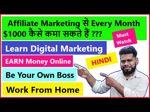 🔴How To Make $1000 Per Month🔥🔥Through Affiliate Marketing 2020🔥SUCCESS MANTRA for Beginners