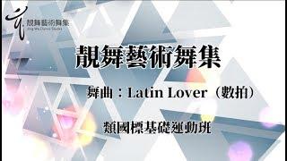 靚舞藝術舞集楊惠蓮老師 舞曲~Latin Lover-類國標基礎運動班 楊瑾瑜老師原創