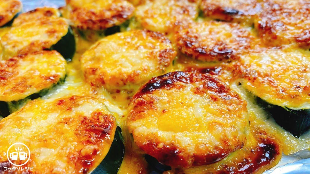 【乗せて焼くだけ】これはマジでウマすぎる…『ズッキーニのやみつき黄金チーズ焼き』このソース一つでお好みの夏野菜、肉、魚が劇的に旨くなる!低糖質/おつまみ