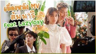 เบื้องหลัง MV รางวัลปลอบใจ ส้ม มารี feat. Lazyloxy เฮฮามว๊ากก! 🍊