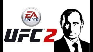 Флешбек: EA Sports UFC 2 в ожидании UFC 216 (запись стрима)