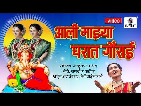 Aali Majhya Gharat Gaurai - Shree Gauri Ganpati Songs - Sumeet Music