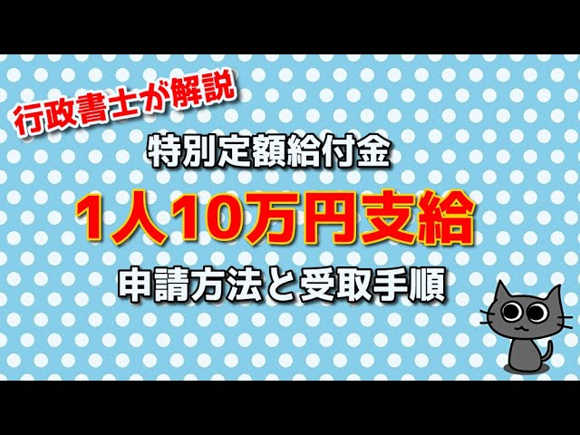 【1人10万円】特別定額給付金の申請受取方法など