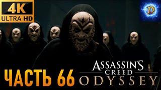 Прохождение Assassin's Creed Odyssey в 4К на Ultra Видео №66: Охота на культистов