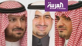 تعيينات في السعودية