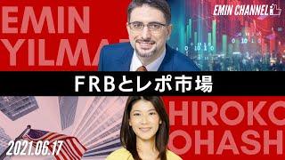 【リバースレポオペ急増】FRBとレポ市場