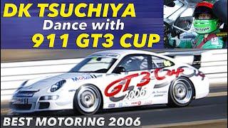 土屋圭市 ポルシェ911 GT3 CUP 全開アタック!!【Best MOTORing】2006
