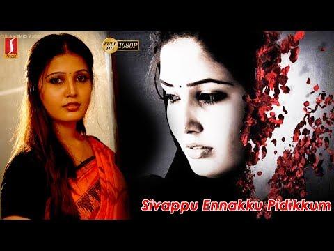 New Release Malayalam Full Movie 2018 | Sivappu Enakku Pidikum | Super Hit Malayalam Full Movie HD thumbnail