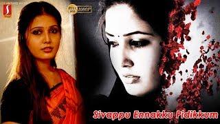 Sivappu Enakku Pidikum Malayalam Dubbed Full Movie   Sandra Amy   Youreka
