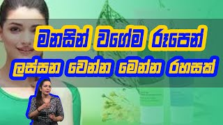 මනසින් වගේම රූපෙන් ලස්සන වෙන්න මෙන්න රහසක් | Piyum Vila | 11 - 08 -2020 | Siyatha TV Thumbnail