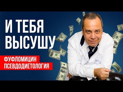 Хитрый Диетолог Ковальков / Клиническая диета