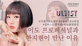 시세이도 프로페셔널 X 한지현 ㅣ 얼티스트 화보 촬영 …