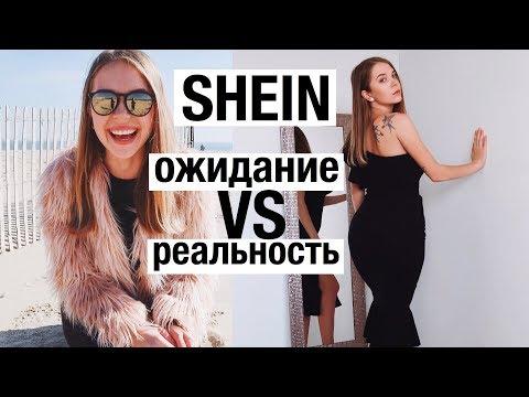 ОЖИДАНИЕ VS РЕАЛЬНОСТЬ I ПОКУПКИ С SHEIN С ПРИМЕРКОЙ I Julia Hunt
