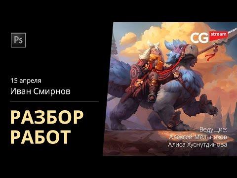 АРТ РАЗБОР. CG Stream. Иван Смирнов.