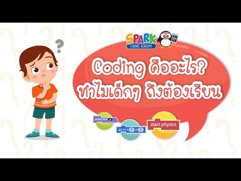 ไขความลับ!!! Coding คืออะไร ทำไมต้องเรียน?