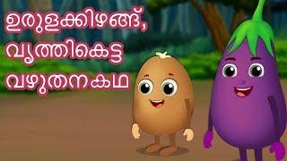 ഉരുളക്കിഴങ്ങും ദുഷ്ടനായ വഴുതനങ്ങയും | Potatoes and Bully Brinjal | Malayalam Moral Stories For Kids