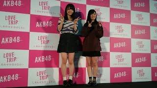 AKB48 45thシングル「LOVE TRIP / しあわせを分けなさい」 劇場盤 発売...