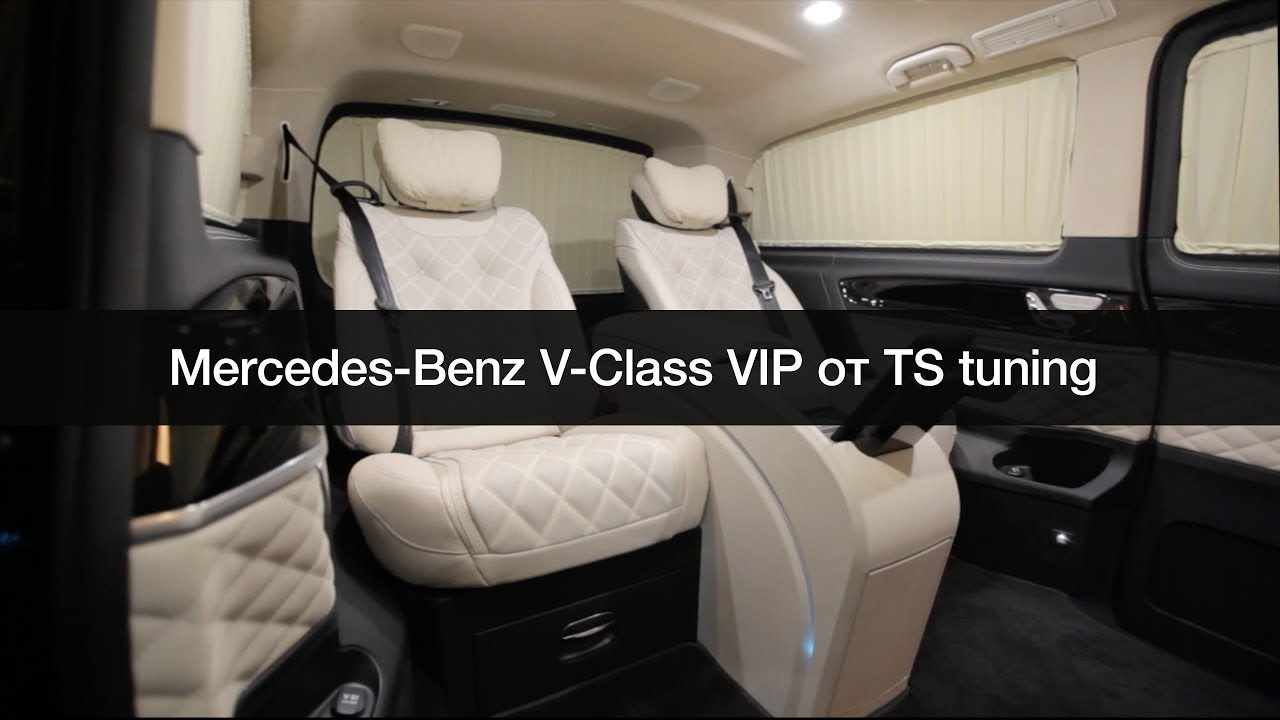 Merсedes-Benz V-Class V250 VIP от TS tuning