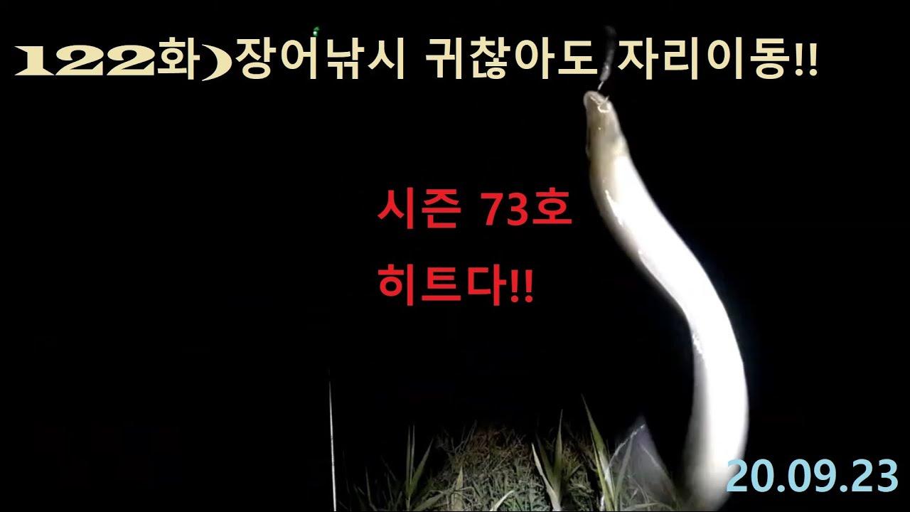 123화)기수역 수로 장어낚시 안잡혀서 자리이동 했더니? 시즌73호 히트!!