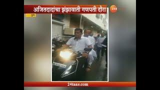 Pune Ajit Pawar Travel With Two Wheeler For Gansh Darshan