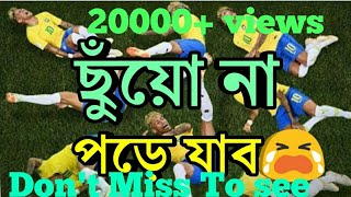 ছুঁয়ো না পড়ে যাব ( Short Film)  || Acting by Neymar  || 7up নিবেদিত