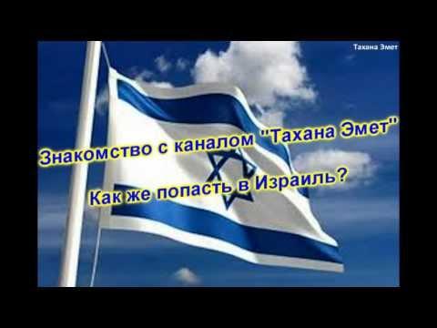 знакомство израиль
