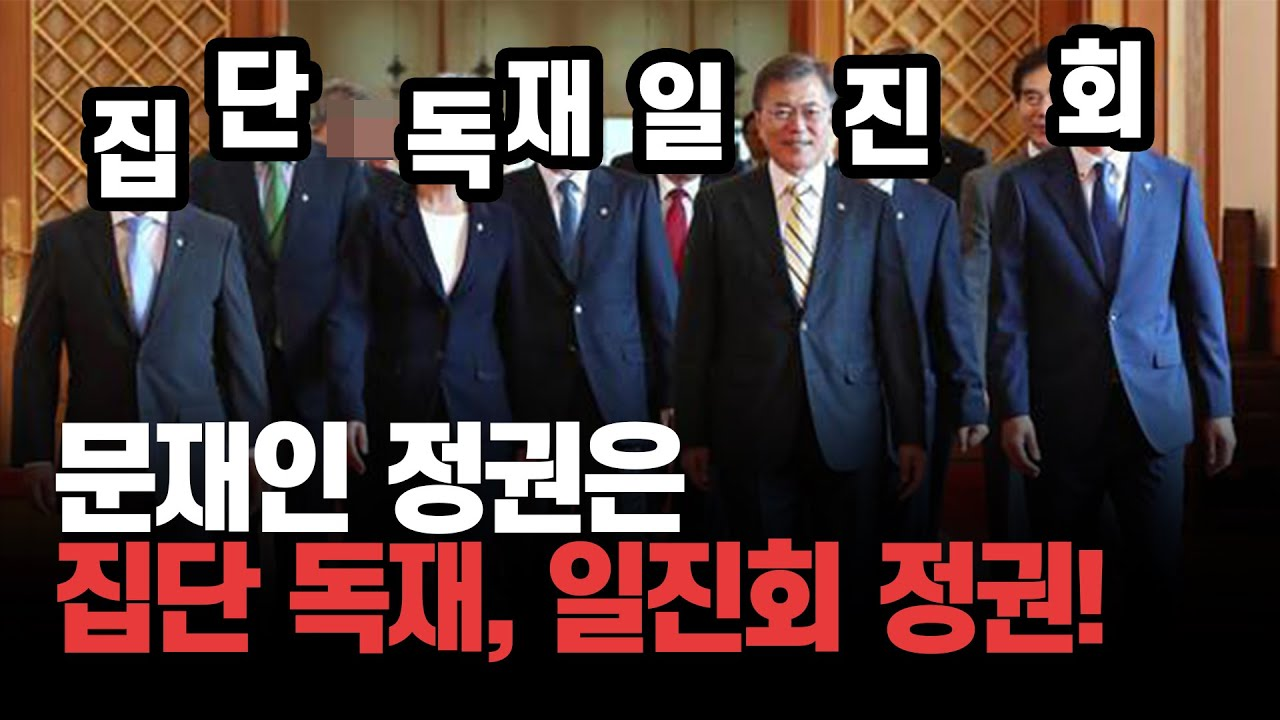 문재인 정권은 집단독재, 일진회 정권! - YouTube