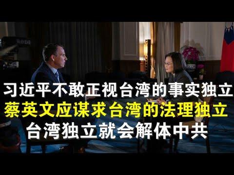 寶勝政論:習近平不敢正視台灣的事實獨立、蔡英文應謀求台灣的法理獨立、台灣獨立就會解體中共