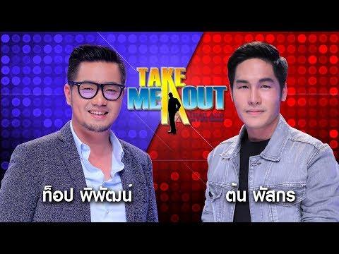 ท็อป & ต้น - Take Me Out Thailand ep.5 S12 (9 ก.ย.60) FULL HD