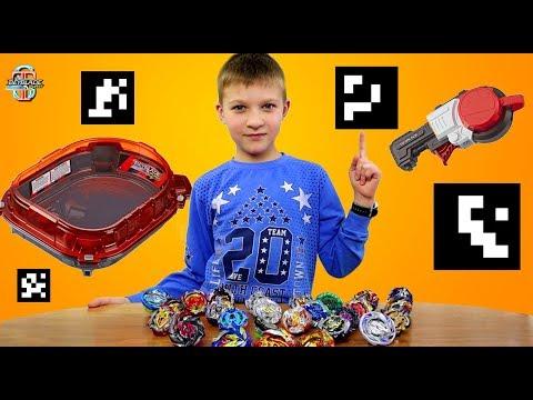 Бейблейд QR Коды СТАДИОНОВ и ЛАУНЧЕРОВ для игры Beyblade Burst Hasbro