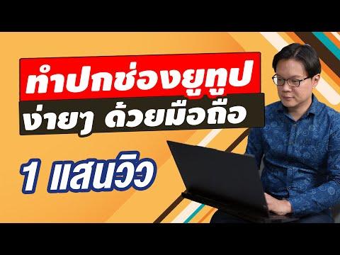 ทำปกช่อง Youtube 2021 ด้วยมือถือ