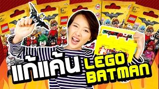 ซอฟรีวิว แก้แค้น!! แกะเลโก้แบทแมน โจ๊กเกอร์ ฮาลี่ควิ้น!【THE LEGO BATMAN MOVIE: Minifigures 】