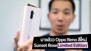 [spin9] มาแล้ว Oppo Reno สีใหม่! Sunset Rose Limited Edition พร้อมโปรราคาพิเศษ