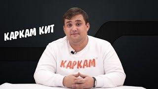 видео КАРКАМ Квадро Кит 2+2