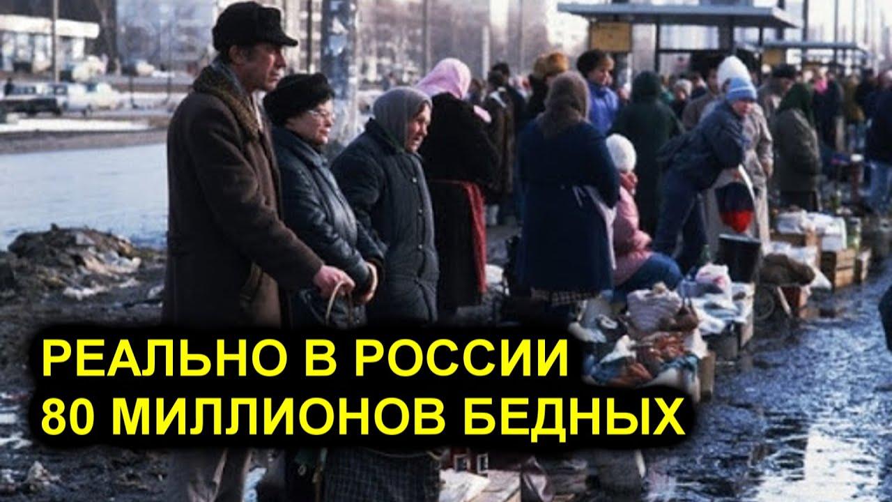 80 миллионов бедных в России. Скандальный пост миллиардера Дерипаски удален. Теперь он хвалит Путина