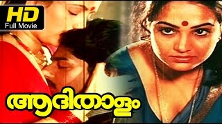 vuclip Aadhi Thalam|Jayalalitha, Ravi Varma, Jaya Rekha|#Hot movie|Full Malayalam movies 2016