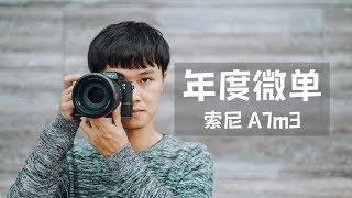 2018 年度最佳微单相机?索尼 A7M3