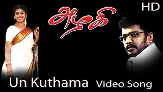Un Kuthama Video Song - Azhagi | Parthiban | Nandita Das | Devayani | Ilaiyaraaja