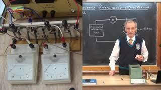 урок 151 (осн). Зависимость силы тока от напряжения. Закон Ома