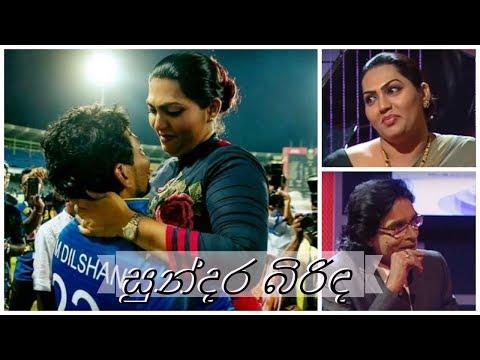 Sundara Birinda With Sydney Chandrasekara | EPI 10 | Manjula Thilini
