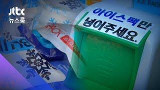 신선식품 택배 '처치곤란' 아이스팩…재활용 아이디어 / JTBC 뉴스룸