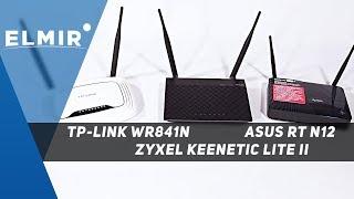 Сравнение роутеров TP Link TL WR841N, Asus RT N12 D1 и ZyXel Keenetic Lite II. Обзор от Elmir.ua