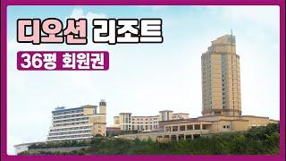 디오션리조트 회원권 36평 - 회원권거래소 제이비레저
