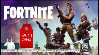 Fortnite Might Get Banned In The UAE (Arabic Language)
