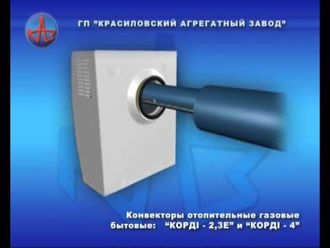 Конвекторы отопительные газовые бытовые  (www.kaz.km.ua)