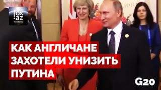 Британцы захотели унизить Путина. Курьезы G20 - (FOX.AZ)