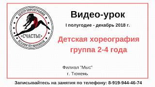 Видео-урок (I-полугодие: декабрь 2018г.) - филиал Мыс, Детская хореография, гр.2-4