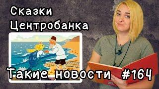 Сказки Центробанка. Такие новости №164