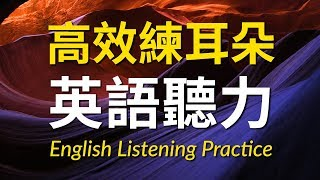 高效練耳朵英語聽力 - 提高您的英語聽力技能